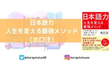 AIに負けない仕事をするために読むべき本「日本語力 人生を変える最強メソッド(出口汪)」