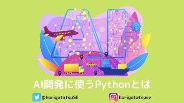 AI開発にはPythonの習得が近道!現役SEがPythonを勉強してみた