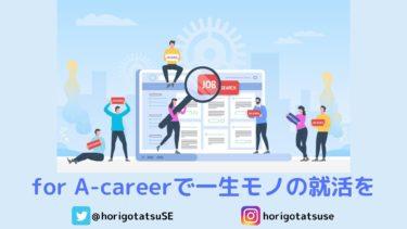 第二新卒・既卒から一生モノの企業に出会うならFor A-career(フォーエーキャリア)